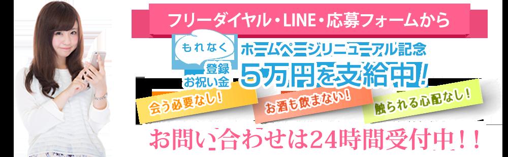 熊本ライブチャットレディ1LovePromotionは24時間お問い合わせ受付中!