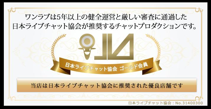 ワンラブは日本ライブチャット協会に加盟しています。