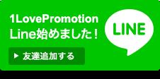 1lovePromotionはLINEからのお問い合わせにも対応しました!@1_love