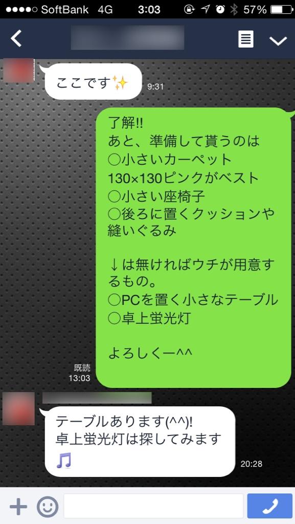 fc2blog_20140610023819a73[1]