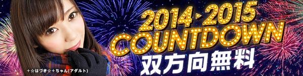 fc2blog_20141231052734b1f