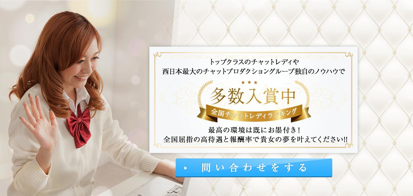 トップクラスのチャットレディや西日本最大のチャットプロダクショングループ独自のノウハウで全国チャットレディランキング多数入賞中!